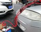 珠海市拱北汽车救援 外出修车,补胎,搭电