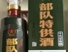 贵州茅台集团贡酒华盛