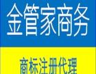 柳州商标注册,注册商标