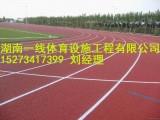 娄底双峰县200米塑胶跑道设计方案 专业施工设计湖南一线体育