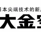 欢迎访问~~德清大金空调(各区)售后服务特约网站电话中心