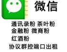 长沙微信运营/加粉/推群/公众号引流/精准粉/真人粉代理