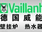 欢迎访问(北京威能壁挂炉)各点售后服务咨询电话欢迎您!