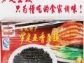 醇净调味食品 醇净调味食品加盟招商