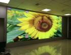 八卦岭led显示屏制作维修安装调试厂家直销