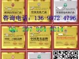 中国绿色环保产品认证在哪申报