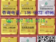 贵州在哪申请中国315诚信品牌