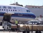 国际航空运输 空运出口 西安发空运