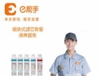 专业净水器安装维修换滤芯,寻厂家经销商合作(合作)