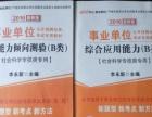 低价转卖2016年事业单位考试用书B类专用技术类
