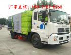 三明12吨洗扫车多少钱一辆/程力汽车公司
