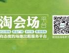 上海金虹桥商场场地出租,上海金虹桥商场场地租赁 淘会场