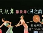 北京芭蕾形体培训班软开度教学班招募中----逍遥舞