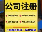 上海奉贤区法人变跟手续多?奉贤区专业便跟法人