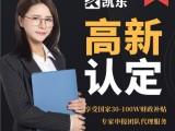 广州凯东研发加计扣除申请高新技术企业必备项目