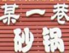 某一巷砂锅加盟
