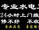 福州福清水电工师傅24小时全市上门水电安装水电维修