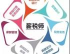 零基础+高就业,西安薪税师二级资格证书报考中