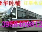 义乌到滨州的汽车客车13958409812
