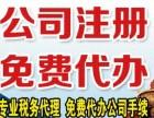 河北区工商注册代理记账税务备案银行开户