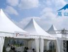 陕西展览服务物料篷房租赁咸阳车展篷房婚庆篷房厂租赁