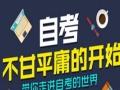 南京学历教育2017春季班成人高考辅导班