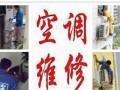 江宁区便民空调维修 加氟 洗衣机 灶具