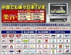 点播回放功能齐全的日本关东 关西网络电视app