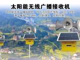 河南应急广播村村响系统--河南隽声无线调频广播专业厂家