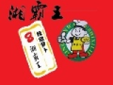 湘霸王食品 诚邀加盟