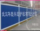 湖北武汉PVC围挡工地围挡彩钢围挡厂家直销