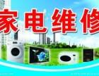 浏阳维修海尔洗衣机 太阳能热水器 空气源热水器 燃气热水器