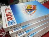 厂家印刷、纸盒、彩箱、纸袋、画册、名片、说明书
