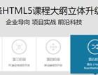 哈尔滨HTML5培训千锋怎么样