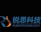 湘潭锐思科技有限公司