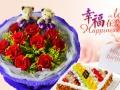 汕头金平龙湖生日鲜花店蛋糕玫瑰花百合花预定市区免费