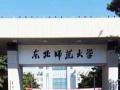2017『励志【游学】主题夏令营』易人教育集团