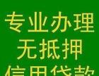 京口小额信用贷个人急用资金无抵押贷款镇江贷款