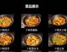 【千佳惠干锅煎肉饭】加盟/加盟费用/项目详情