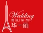 华一丽婚礼加盟
