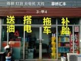 北京老馬電瓶專營店火速上更換汽車電瓶