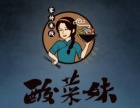 北京酸菜妹米线加盟费多少,怎么加盟酸菜妹米线