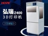 弘瑞hori3d打印机,集研发 生产 销售 服务3D打印机
