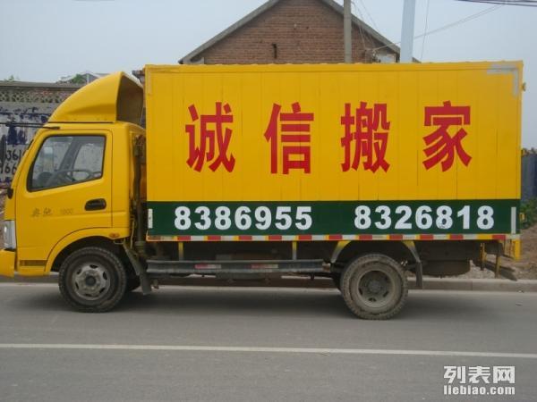 潍坊搬家公司 -潍坊诚信搬家公司8983333