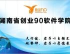 创业玖零互联网+创业90软件学院招生中