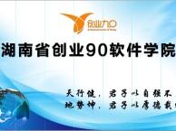 湖南省创业90软件学院招高中生大学生推荐就业