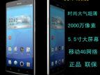 新款【优米F7】 移动4G智能手机 超薄八核 5.5寸大屏 2000万像素