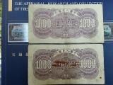 长春回收纸币高价收购邮票年册连体钞长春回收交易