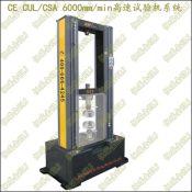 高速拉伸试验机(高速试验机系统 门式双柱系统)