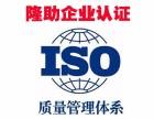 上海ISO9001认证 ISO14001认证-隆助认证